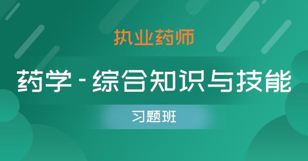 执业药师-药学-综合知识与技能(习题班)