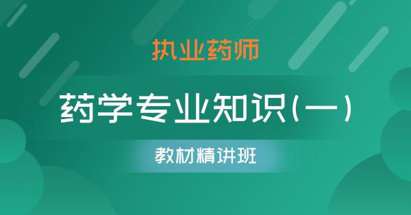 执业药师-药学专业知识(一)(精讲班)