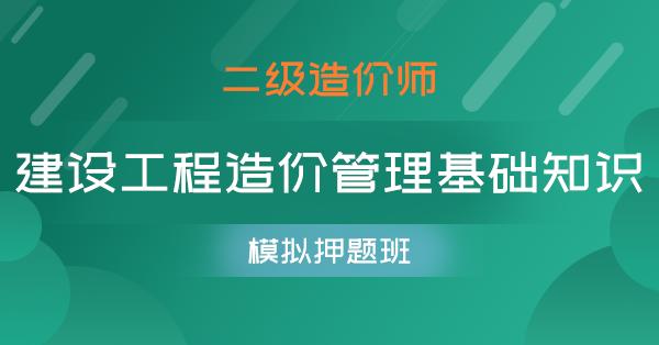 二级造价师-建设工程造价管理基础知识(模考押题班)