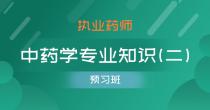 执业药师-中药学专业知识(二)(预习班)
