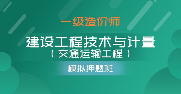 一级造价师-建设工程技术与计量(交通运输工程)(模拟押题班)