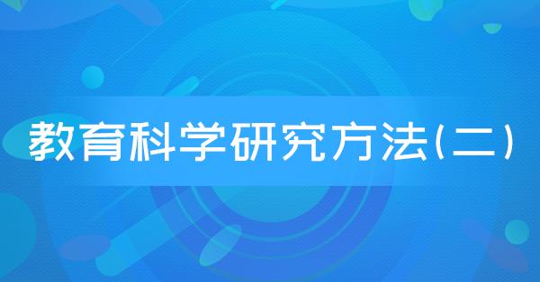 00456 教育科学研究方法(二)