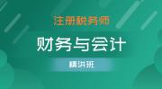注册税务师-财务与会计(精讲班)