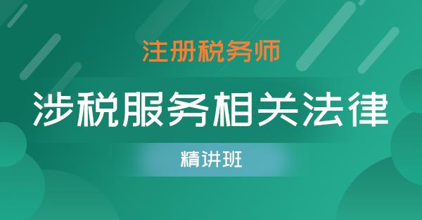 注册税务师-涉税服务相关法律(精讲班)