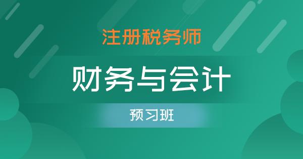 注册税务师-财务与会计(预习班)