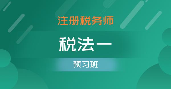 注册税务师-税法一(预习班)