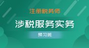 注册税务师-涉税服务实务(预习班)