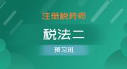 注册税务师-税法二(预习班)