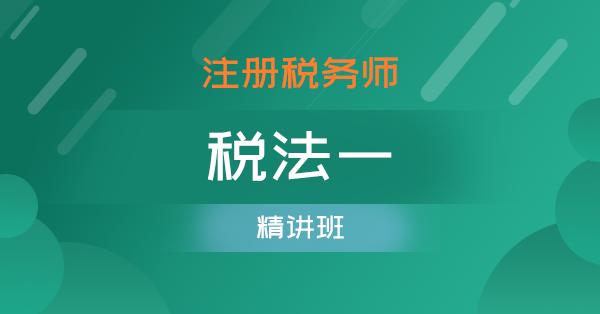 注册税务师-税法一(精讲班)