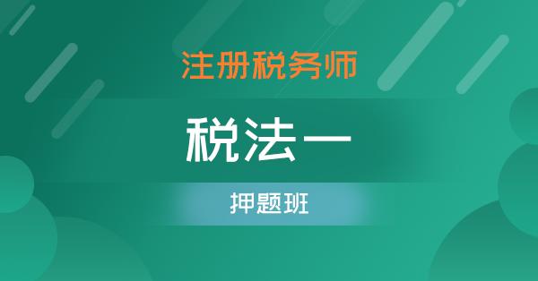 注册税务师-税法一(押题班)