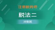注册税务师-税法二(冲刺班)
