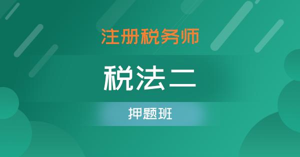 注册税务师-税法二(押题班)