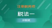 注册税务师-税法一(冲刺班)