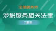注册税务师-涉税服务相关法律(习题班)