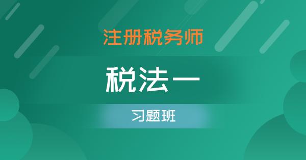 注册税务师-税法一(习题班)