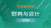 注册税务师-财务与会计(冲刺班)