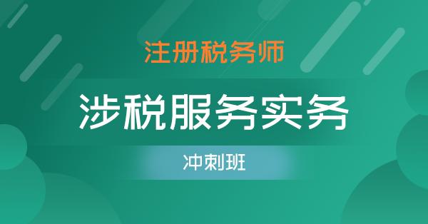注册税务师-涉税服务实务(冲刺班)