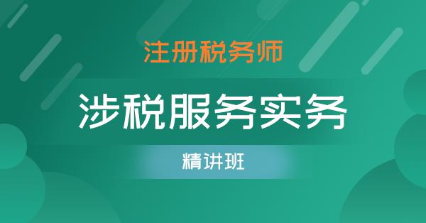 注册税务师-涉税服务实务(精讲班)