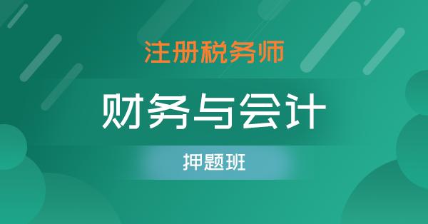 注册税务师-财务与会计(押题班)