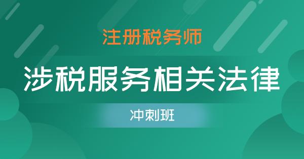 注册税务师-涉税服务相关法律(冲刺班)