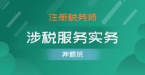 注册税务师-涉税服务实务(押题班)
