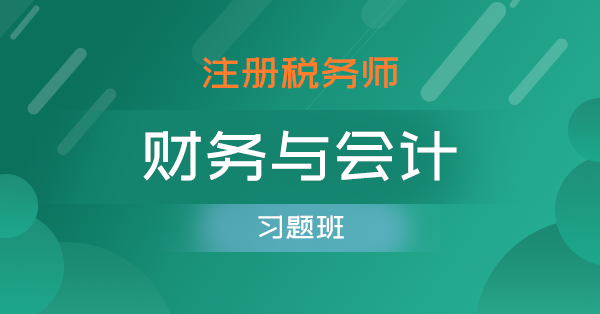 注册税务师-财务与会计(习题班)