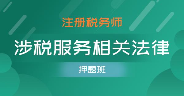 注册税务师-涉税服务相关法律(押题班)
