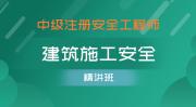 中级注册安全工程师-建筑施工安全(精讲班)