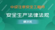 中级注册安全工程师-安全生产法律法规(精讲班)
