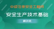 中级注册安全工程师-安全生产技术基础(精讲班)
