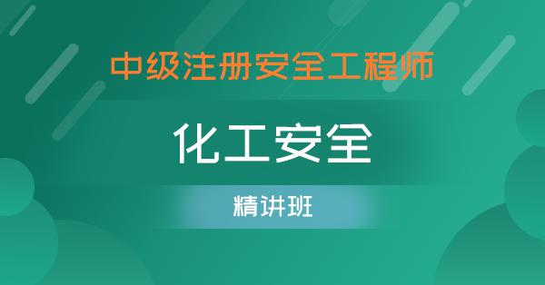 中级注册安全工程师-化工安全(精讲班)