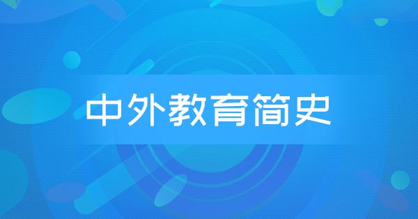 00464 中外教育简史