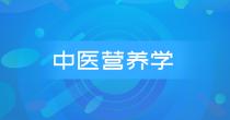 05763 中医营养学