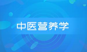 中医营养学