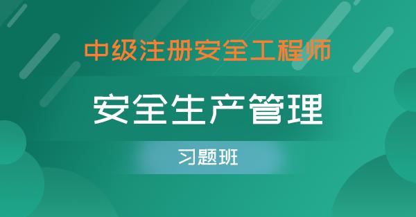 中级注册安全工程师-安全生产管理(习题班)