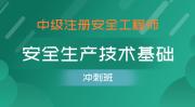 中级注册安全工程师-安全生产技术基础(冲刺班)