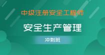 中级注册安全工程师-安全生产管理(冲刺班)