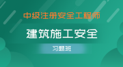 中级注册安全工程师-建筑施工安全(习题班)