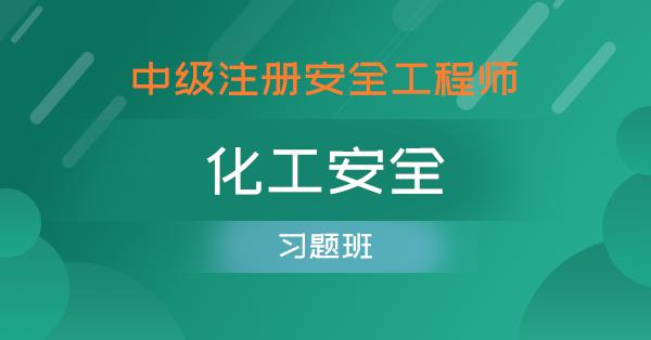 中级注册安全工程师-化工安全(习题班)