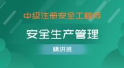 中级注册安全工程师-安全生产管理(精讲班)