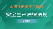 中级注册安全工程师-安全生产法律法规(习题班)