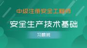中级注册安全工程师-安全生产技术基础(习题班)
