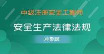中级注册安全工程师-安全生产法律法规(冲刺班)