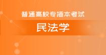 专插本民法学(精讲班)