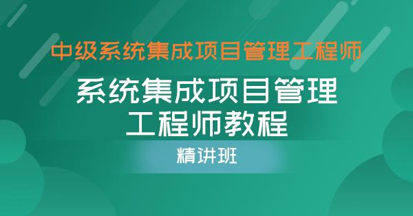系统集成项目管理工程师教程-中级