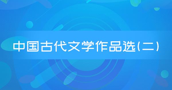 中国古代文学作品选(二)