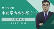 执业药师-中药学专业知识(一)(真题解析班)