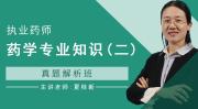 执业药师-药学专业知识(二)(真题解析班)
