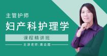 主管护师-妇产科护理学(课程精讲班)