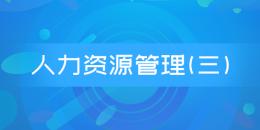 人力资源管理(三)